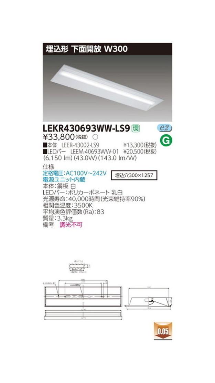 東芝 LEDベースライト TENQOO埋込40形W300 LED組み合せ器具 LEKR430693WW-LS9