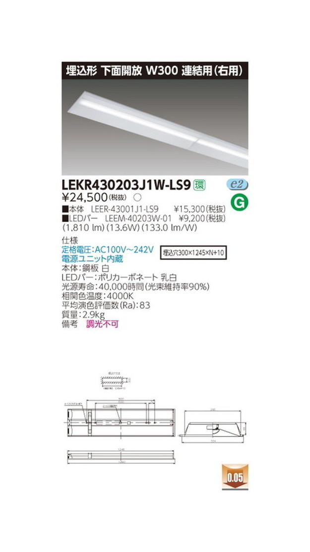 東芝 LEDベースライト LEKR430203J1W-LS9 TENQOO埋込40形W300連結右 LED組み合せ器具