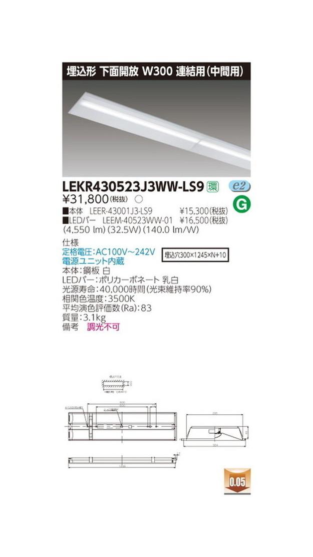 東芝 LEDベースライト TENQOO埋込40形W300連結中 LED組み合せ器具 LEKR430523J3WW-LS9