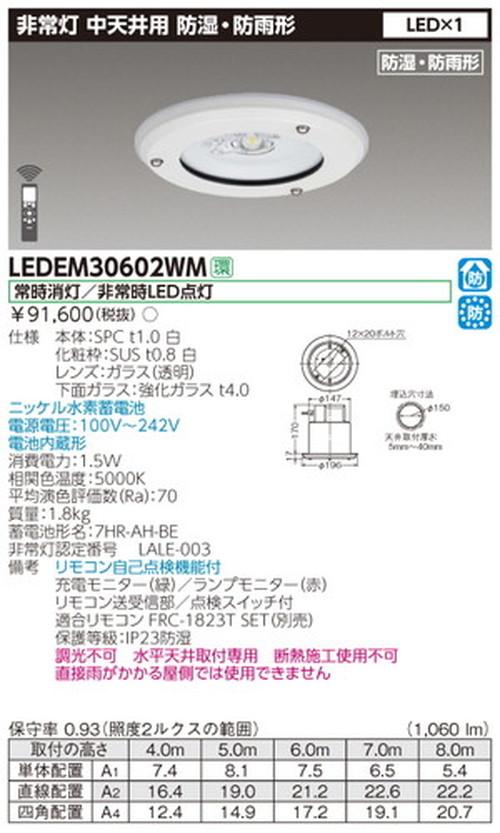 東芝 非常用照明器具 LEDEM30602WM 埋込防湿防雨形中天LED非常灯専用形 LED非常用照明器具