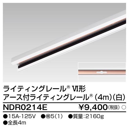 東芝 ライティングレール 6形アース付レール4m白 NDR0214E