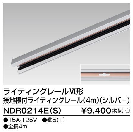 東芝 ライティングレール 6形アース付レール4mシルバー NDR0214E(S)