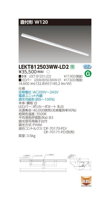 東芝 LEDベースライト TENQOO直付110形W120調光 LED組み合せ器具 LEKT812503WW-LD2