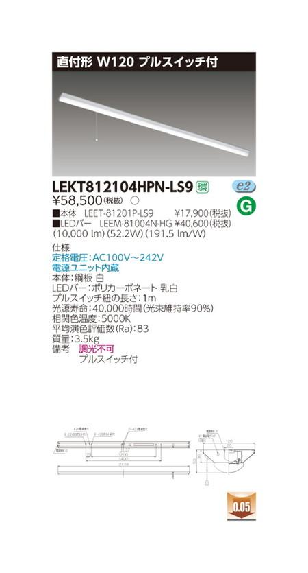 東芝 LEDベースライト TENQOO直付110形W120P付 LED組み合せ器具 LEKT812104HPN-LS9