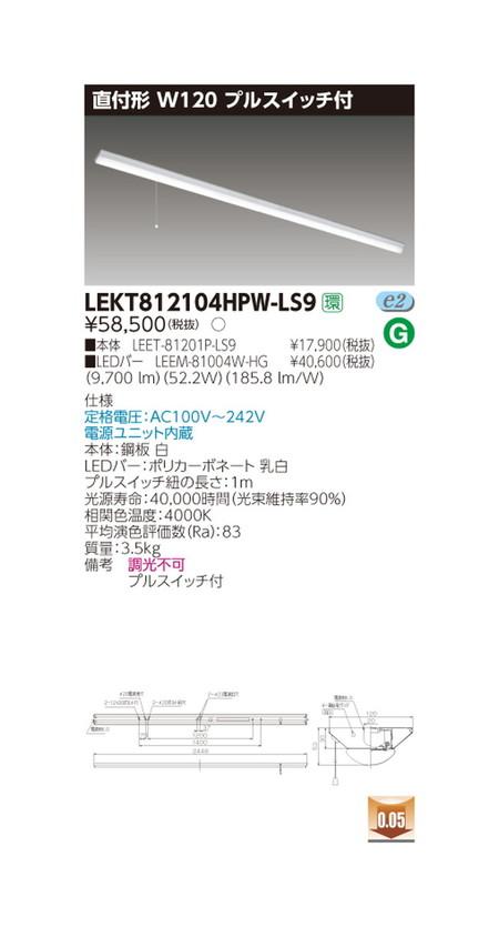 東芝 LEDベースライト TENQOO直付110形W120P付 LED組み合せ器具 LEKT812104HPW-LS9