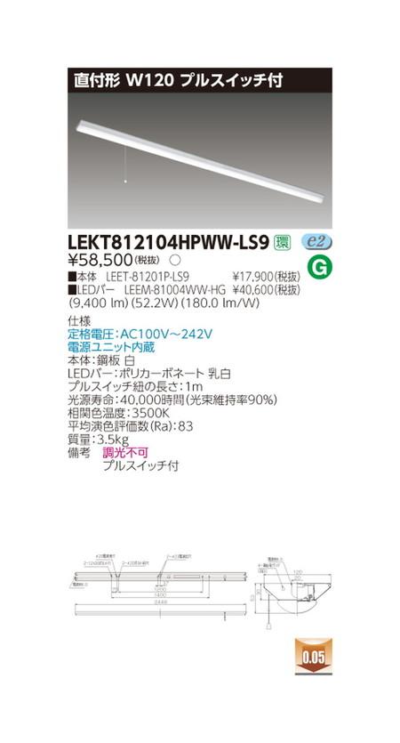 東芝 LEDベースライト TENQOO直付110形W120P付 LED組み合せ器具 LEKT812104HPWW-LS9
