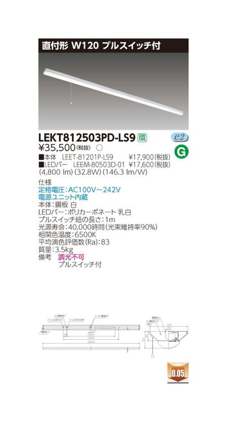 東芝 LEDベースライト TENQOO直付110形W120P付 LED組み合せ器具 LEKT812503PD-LS9