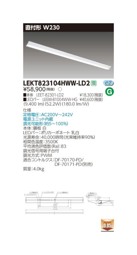 東芝 LEDベースライト TENQOO直付110形W230調光 LED組み合せ器具 LEKT823104HWW-LD2