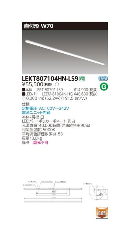 東芝 LEDベースライト TENQOO直付110形W70 LED組み合せ器具 LEKT807104HN-LS9