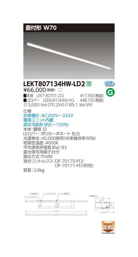 東芝 LEDベースライト TENQOO直付110形W70調光 LED組み合せ器具 LEKT807134HW-LD2