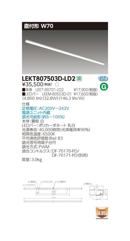 東芝 LEDベースライト TENQOO直付110形W70 LED組み合せ器具 LEKT807503D-LD2