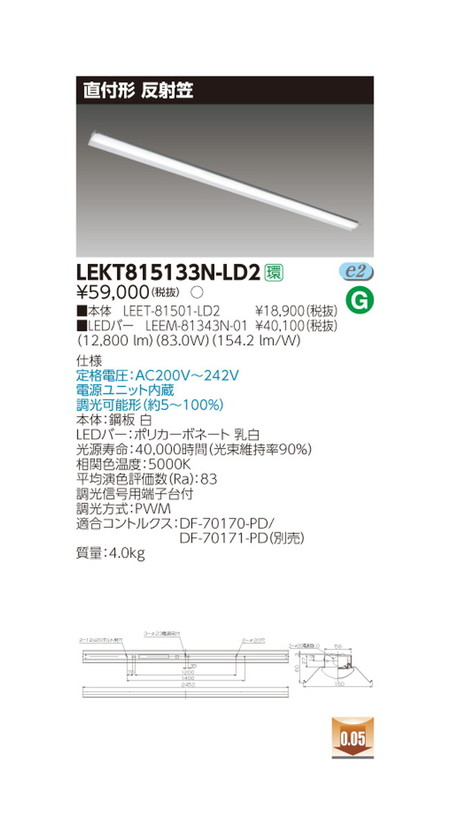 東芝 LEDベースライト TENQOO直付110形反射笠調光 LED組み合せ器具 LEKT815133N-LD2