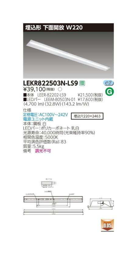 東芝 LEDベースライト TENQOO埋込110形W220 LED組み合せ器具 LEKR822503N-LS9