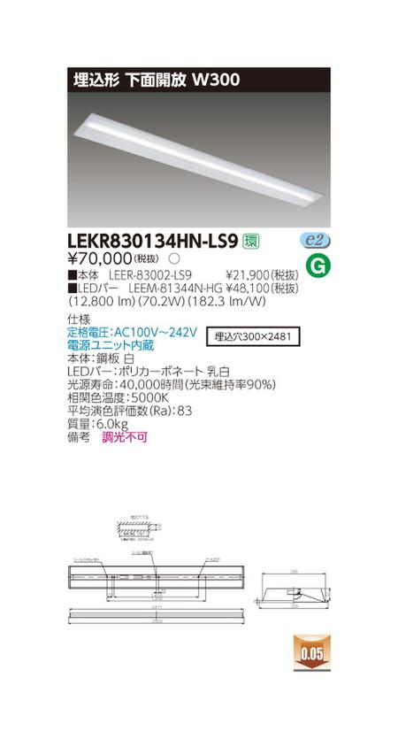 東芝 条件付き送料無料 LEDベースライト LEKR830134HN-LS9 信頼 LED組み合せ器具 TENQOO埋込110形W300 ランキングTOP10