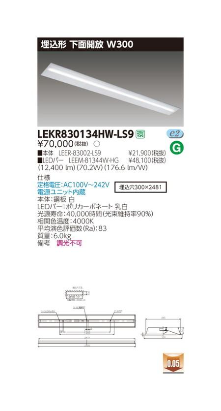 東芝 条件付き送料無料 LEDベースライト ●日本正規品● TENQOO埋込110形W300 LED組み合せ器具 スーパーSALE セール期間限定 LEKR830134HW-LS9