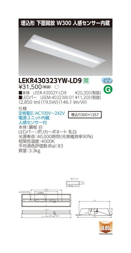 東芝 LEDベースライト TENQOO埋込40形W300センサ LED組み合せ器具 LEKR430323YW-LD9