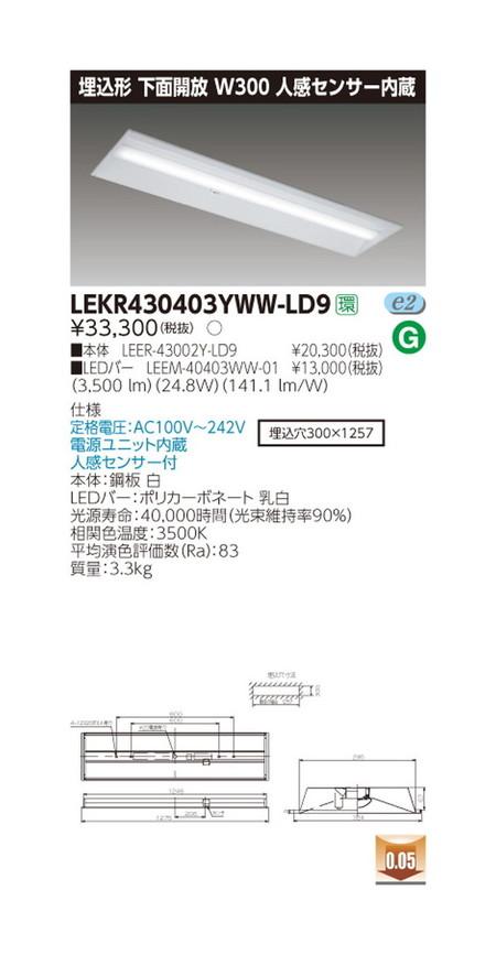 東芝 LEDベースライト TENQOO埋込40形W300センサ LED組み合せ器具 LEKR430403YL-LD9