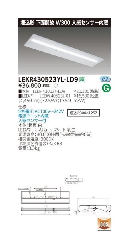 東芝 LEDベースライト TENQOO埋込40形W300センサ LED組み合せ器具 LEKR430523YL-LD9