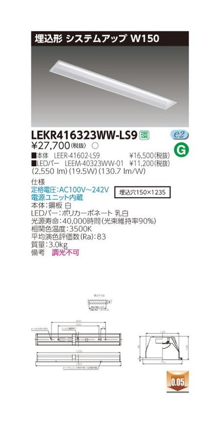 東芝 LEDベースライト LEKR416323WW-LS9 TENQOO埋込40形システムアップ LED組み合せ器具