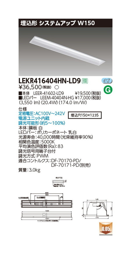 東芝 LEDベースライト TENQOO埋込40形システム調光 LED組み合せ器具 LEKR416404HN-LD9
