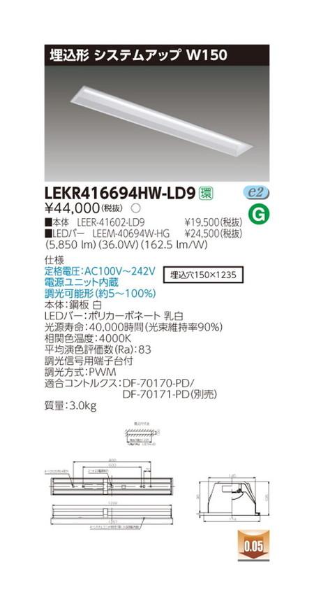 通販 激安 東芝 条件付き送料無料 定番 LEDベースライト LED組み合せ器具 LEKR416694HW-LD9 TENQOO埋込40形システム調光