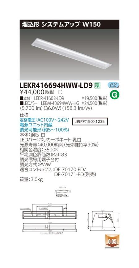 東芝 条件付き送料無料 LEDベースライト ◆セール特価品◆ LEKR416694HWW-LD9 保障 LED組み合せ器具 TENQOO埋込40形システム調光