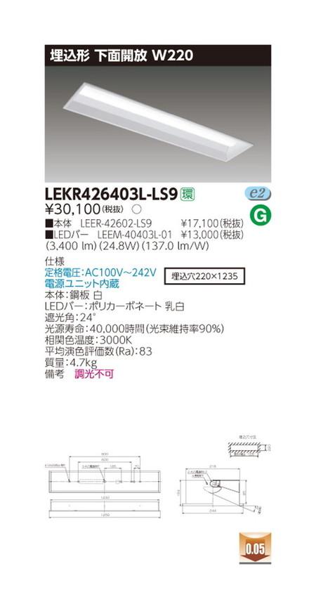 東芝 LEDベースライト LEKR426403L-LS9 TENQOO埋込40形W220 LED組み合せ器具