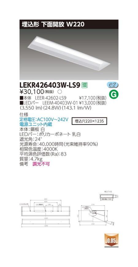 東芝 LEDベースライト LEKR426403W-LS9 TENQOO埋込40形W220 LED組み合せ器具