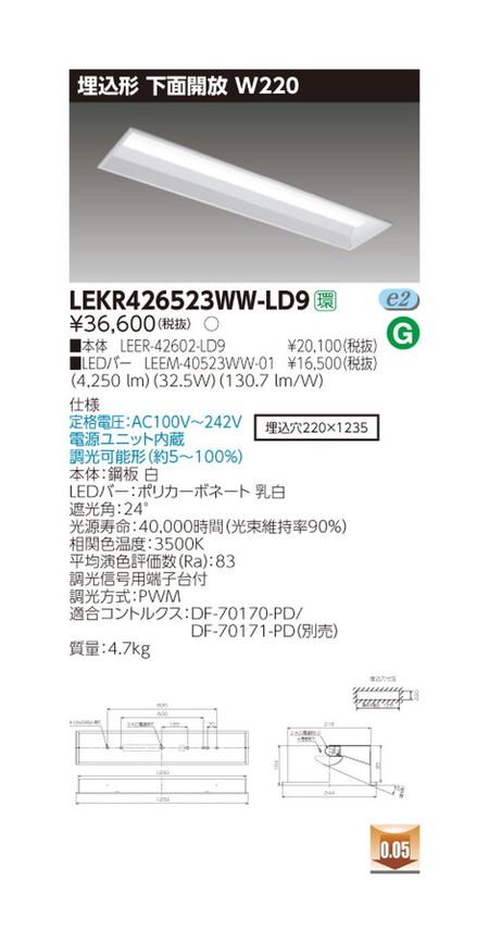 東芝 LEDベースライト TENQOO埋込40形W220調光 LED組み合せ器具 LEKR426523WW-LD9