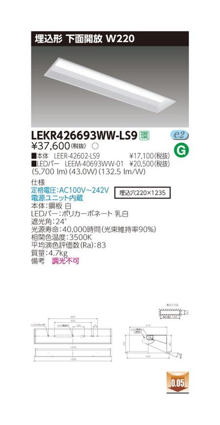 東芝 LEDベースライト TENQOO埋込40形W220 LED組み合せ器具 LEKR426693WW-LS9