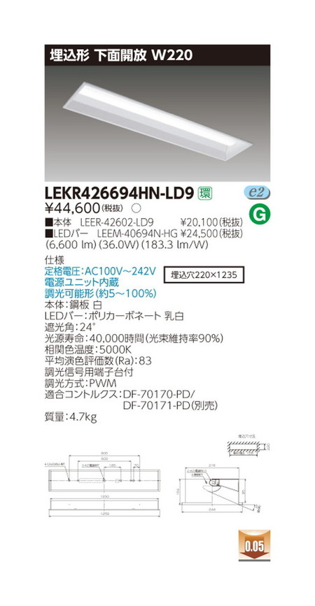 東芝 LEDベースライト TENQOO埋込40形W220調光 LED組み合せ器具 LEKR426694HN-LD9