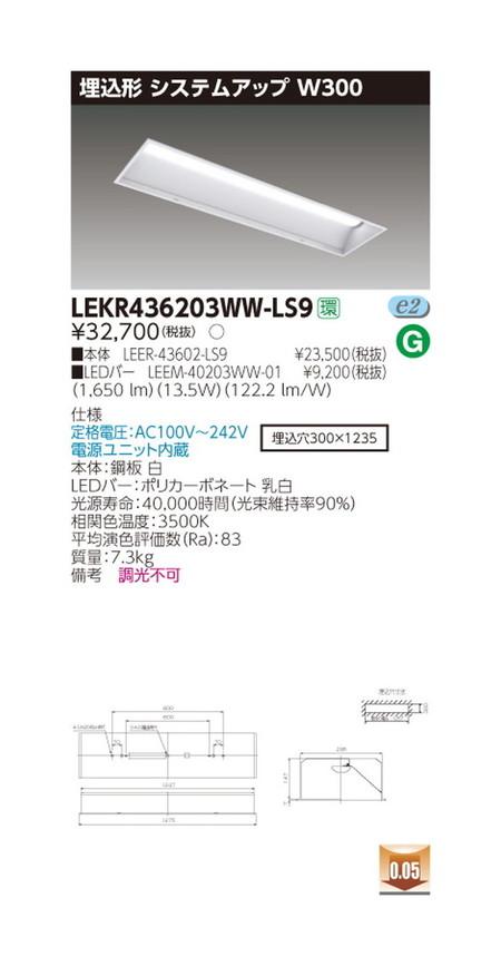 東芝 LEDベースライト TENQOO埋込40形W300 LED組み合せ器具 LEKR436203WW-LS9