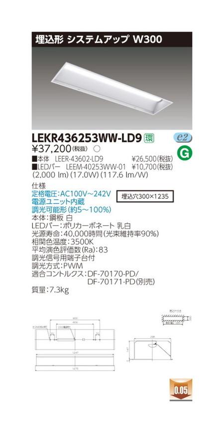 東芝 LEDベースライト TENQOO埋込40形W300調光 LED組み合せ器具 LEKR436253WW-LD9