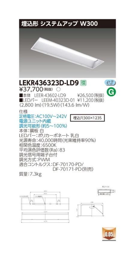 東芝 LEDベースライト TENQOO埋込40形W300調光 LED組み合せ器具 LEKR436323D-LD9