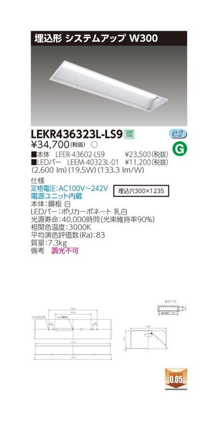 東芝 LEDベースライト TENQOO埋込40形W300 LED組み合せ器具 LEKR436323L-LS9