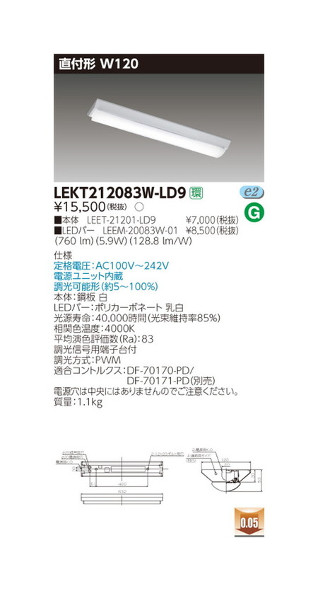 東芝 LEDベースライト LEKT212083W-LD9 TENQOO直付20形W120調光 LED組み合せ器具