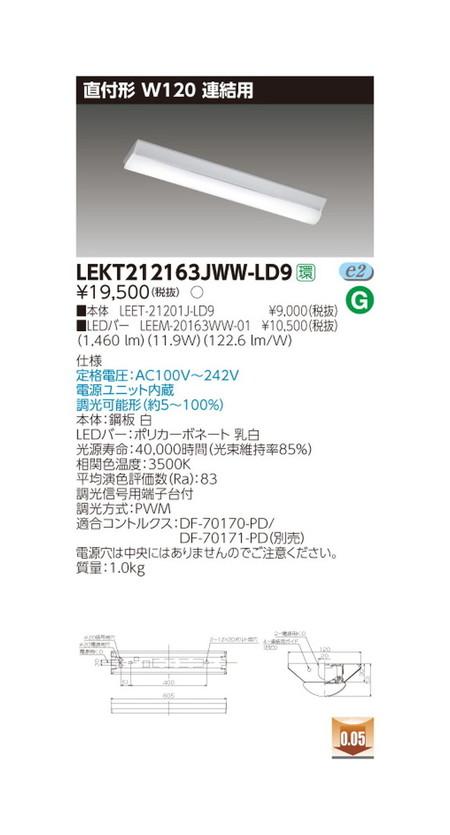 東芝 LEDベースライト LEKT212163JWW-LD9 TENQOO直付W120調光連結用 LED組み合せ器具
