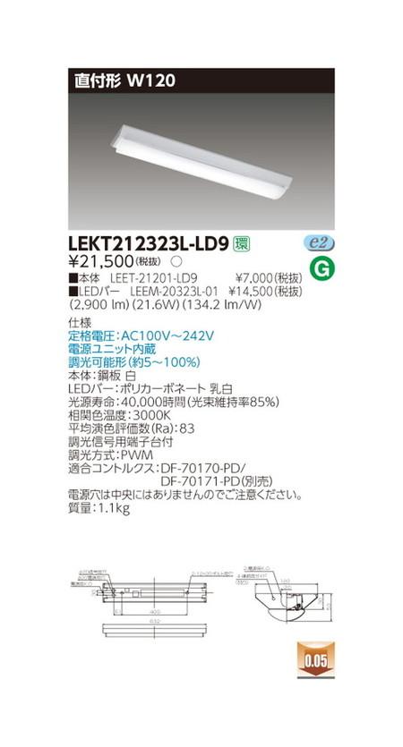 東芝 LEDベースライト LEKT212323L-LD9 TENQOO直付20形W120調光 LED組み合せ器具