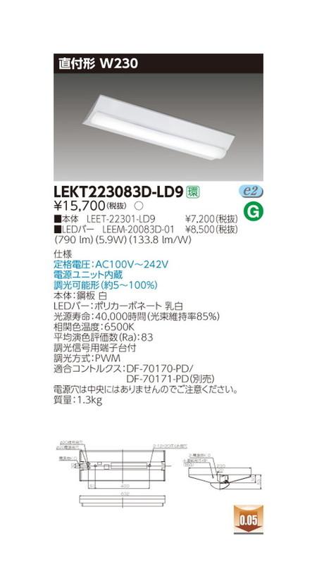 東芝 LEDベースライト LEKT223083D-LD9 TENQOO直付20形W230調光 LED組み合せ器具
