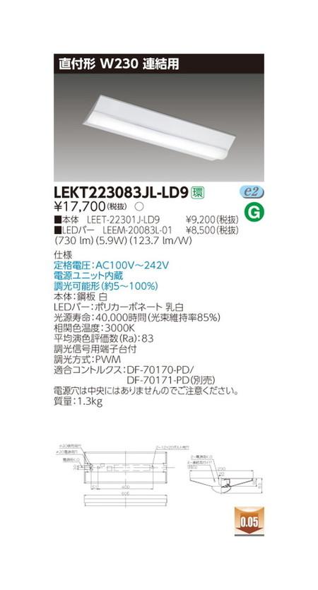 東芝 LEDベースライト LEKT223083JL-LD9 TENQOO直付W230調光連結用 LED組み合せ器具