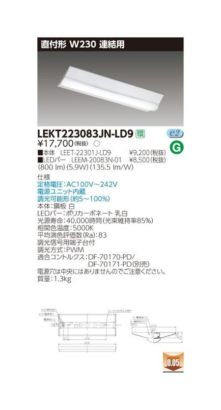東芝 LEDベースライト LEKT223083JN-LD9 TENQOO直付W230調光連結用 LED組み合せ器具