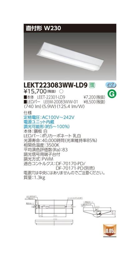 東芝 LEDベースライト LEKT223083WW-LD9 TENQOO直付20形W230調光 LED組み合せ器具