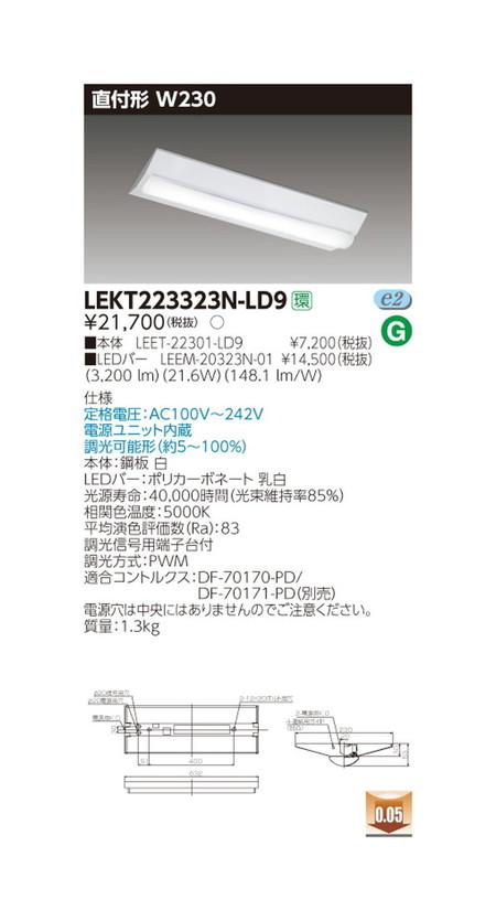 東芝 LEDベースライト LEKT223323N-LD9 TENQOO直付20形W230調光 LED組み合せ器具