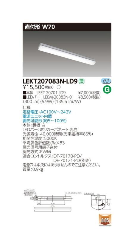 東芝 LEDベースライト LEKT207083N-LD9 TENQOO直付20形W70調光 LED組み合せ器具