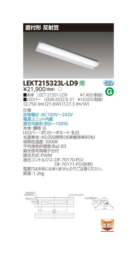 東芝 LEDベースライト LEKT215323L-LD9 TENQOO直付20形反射笠調光 LED組み合せ器具