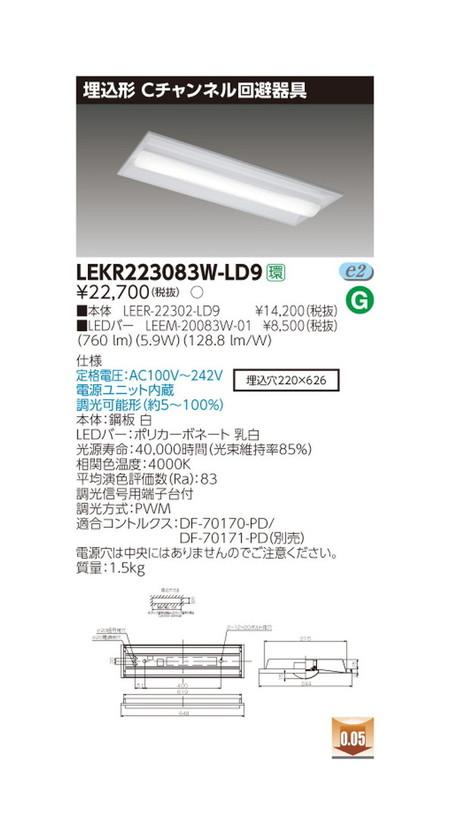 東芝 LEDベースライト LEKR223083W-LD9 TENQOO埋込20形Cチャン調光 LED組み合せ器具