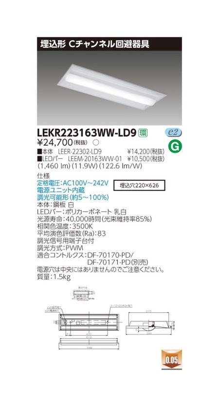 東芝 LEDベースライト LEKR223163WW-LD9 TENQOO埋込20形Cチャン調光 LED組み合せ器具