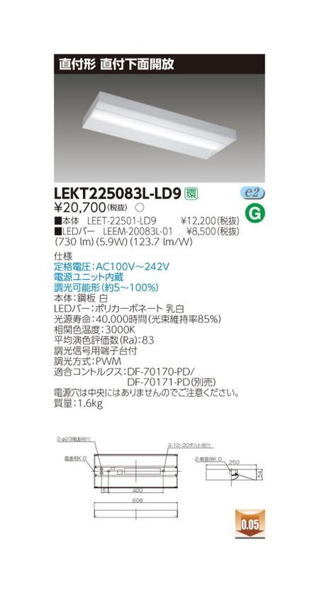 東芝 LEDベースライト LEKT225083L-LD9 TENQOO直付20形箱形調光 LED組み合せ器具