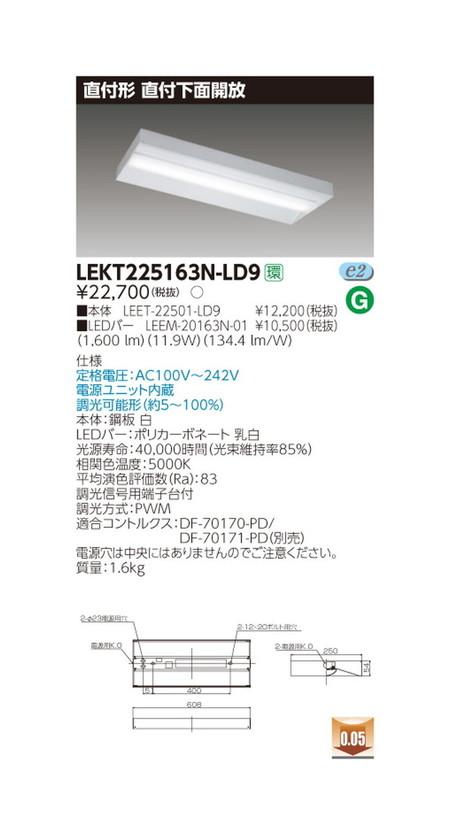 東芝 LEDベースライト LEKT225163N-LD9 TENQOO直付20形箱形調光 LED組み合せ器具