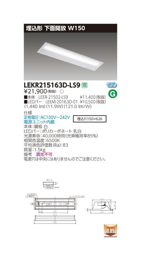 東芝 品質保証 条件付き送料無料 中古 LEDベースライト LEKR215163D-LS9 TENQOO埋込20形W150非調光 LED組み合せ器具